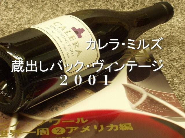 カレラ・ミルズ2001