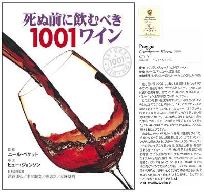 「死ぬ前に飲むべき1001ワイン」掲載のピアッジャ