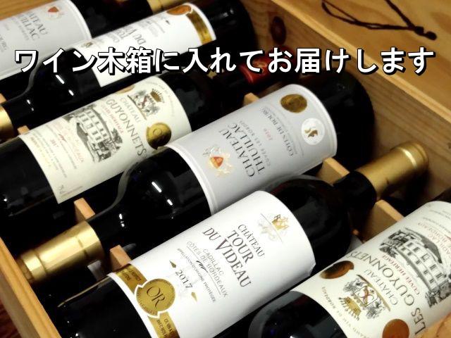 ワイン木箱入り金メダル受賞ボルドーワイン6本セット