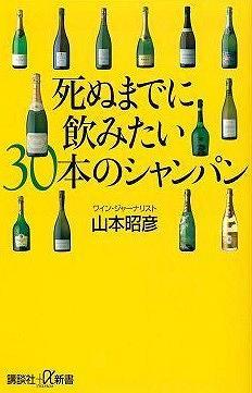 山本昭彦著「死ぬまでに飲みたい30本のシャンパン」