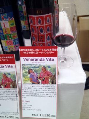 ヴェネランダ・ヴィーテ I2(アイ・ツゥ)2013
