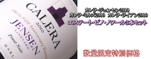 カレラ・ジェンセン エステート・ピノ・ノワール3本セット