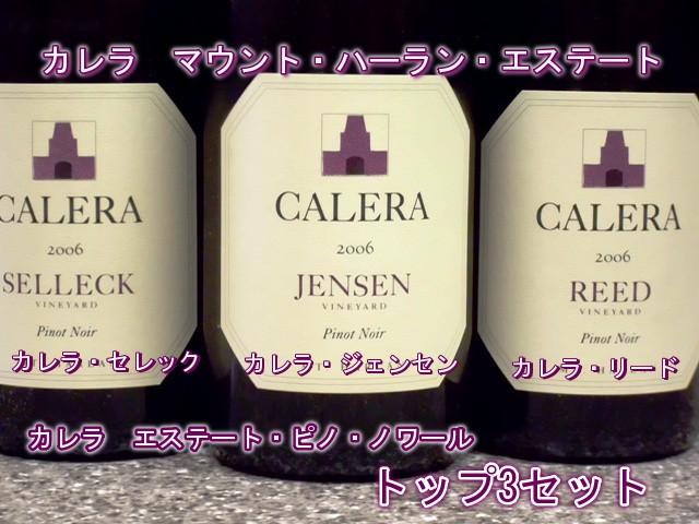 カレラ・ジェンセン エステート・ピノ・ノワールTOP3セット