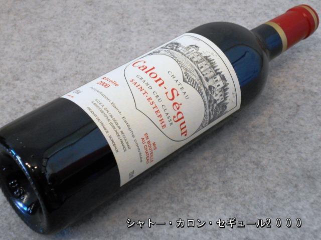 シャトー カロン セギュール2000 サンテステフ第3級グラン クリュ クラッセ