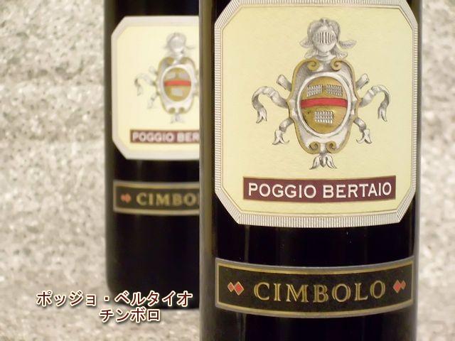 ポッジョ ベルタイオ チンボロ2009