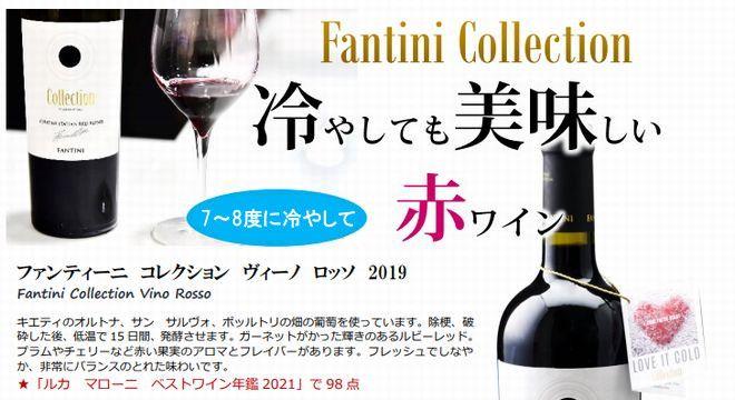 ファンティーニ コレクション ヴィーノ ロッソ 2019 ファルネーゼ