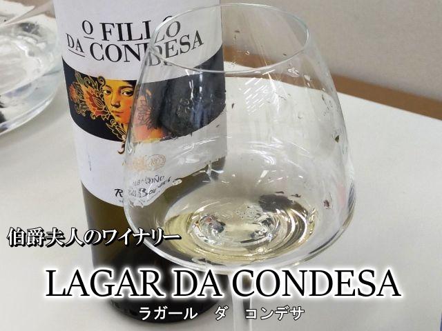オ フィリョ ダ コンデサ リアス バイシャス ラガール ダ コンデサ