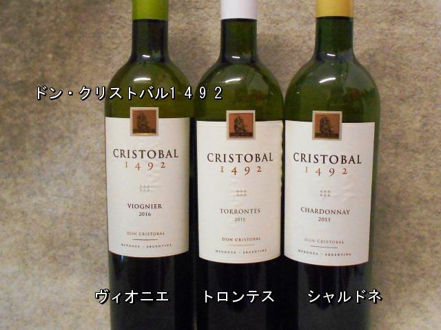 ドン クリストバル白ワインワイン3本セット