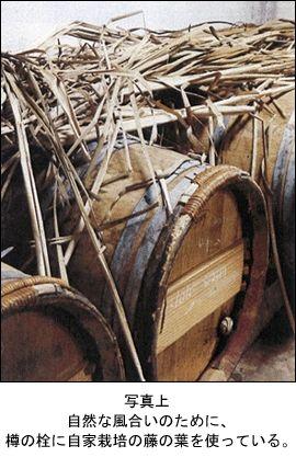シャトー・レ・ヴィミエールの樽