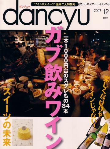 dancyu 2007/12月号