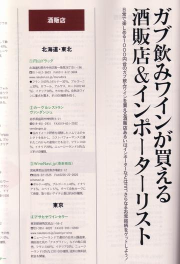 ダンチュウ2007年12月号 リカープラザえちごや掲載