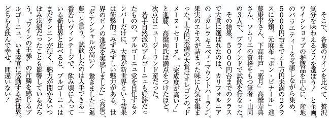 ダンチュウ ピノ・ノワール大賞評論