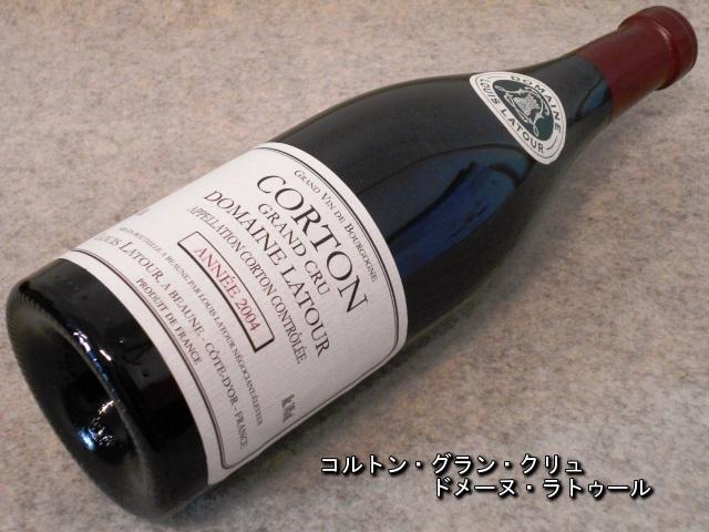 コルトン・グラン・クリュ ドメーヌ・ラトゥール2004 ドメーヌ・ルイ・ラトゥール