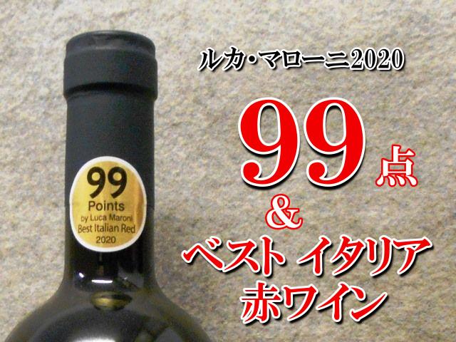 ルカ マローニ99点、ベストイタリア赤ワイン受賞