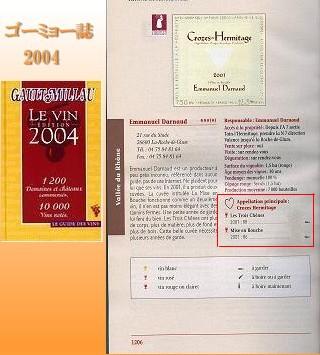 ゴーミョー2004掲載