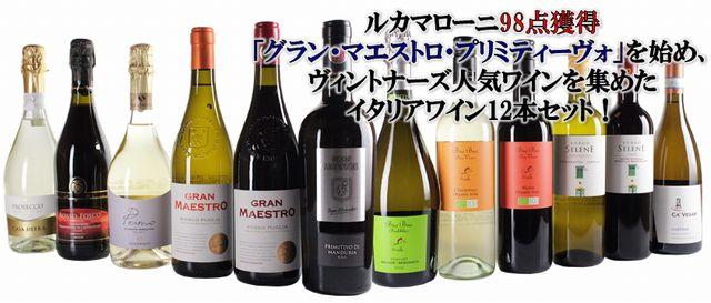人気イタリアワイン12本セット送料無料