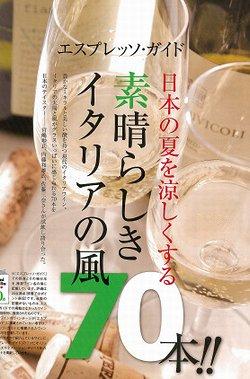 ワイン王国NO.51 エスプレッソ誌 日本の夏に飲みたいイタリア白ワイン70本