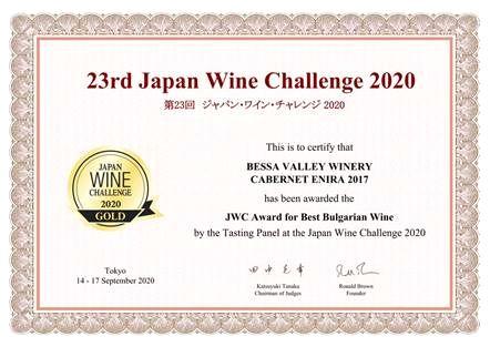 カベルネ by エニーラ2017 ジャパン ワイン チャレンジ金メダル