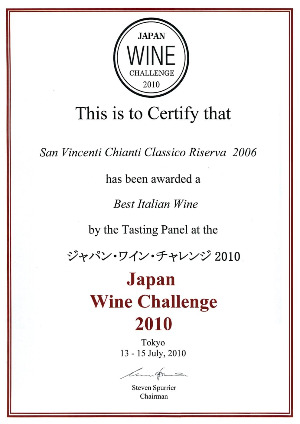 ジャンパン・ワイン・チャレンジ ベスト・イタリア・ワイン