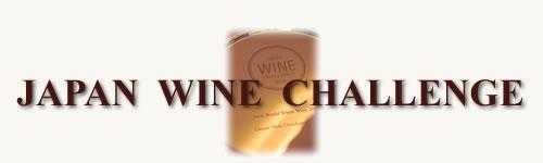 ジャンパン・ワイン・チャレンジ