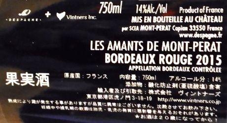 レ ザマン ドゥ モン ペラ2015