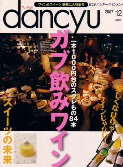dancyu 2007/12号1,000円台のスグレものガブ飲みワイン