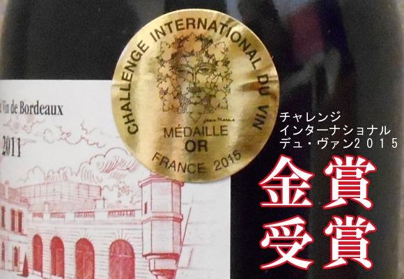 シャトー ル コーヌ ル モナーク2011 金メダル受賞