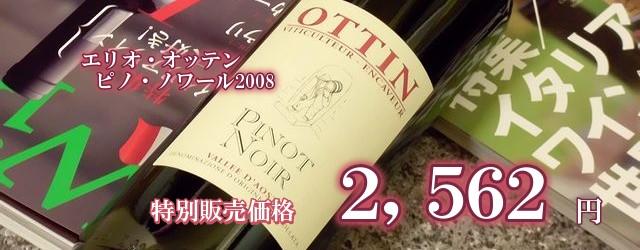 オッテン ピノ・ノワール2008