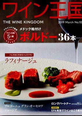 ワイン王国109