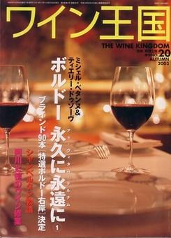 ワイン王国NO.20