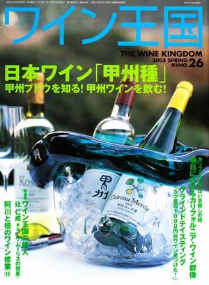 ワイン王国NO.26