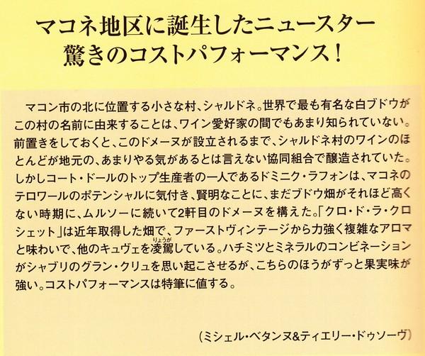 レ・ゼリティエ・デュ・コント・ラフォン,ワイン王国NO.42