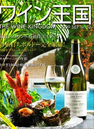 ワイン王国NO.52