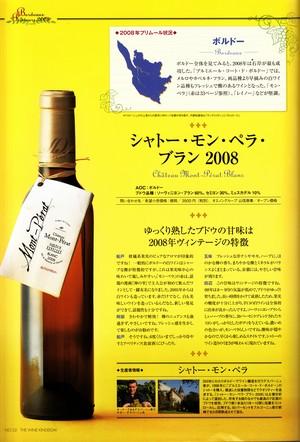 ワイン王国NO.52 シャトー モン ペラ ブラン2008