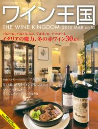 ワイン王国55号