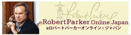 ロバートパーカーオンライン ジャパン