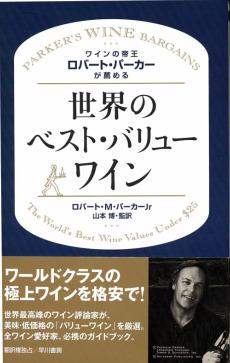 ワインの帝王ロバート パーカーが薦める世界のベスト・バリュー ワイン