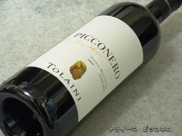 トライーニ ピッコネロ2009 I.G.T.トスカーナ・ロッソ