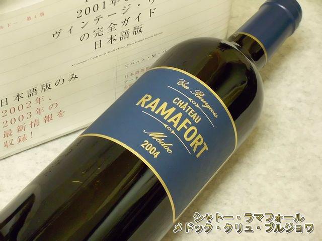 シャトー・ラマフォール2004【ボルドー アキテーヌ・コンクール2006金メダル獲得】