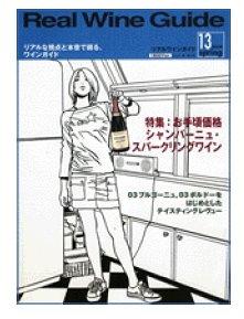 リアル・ワイン・ガイド13号