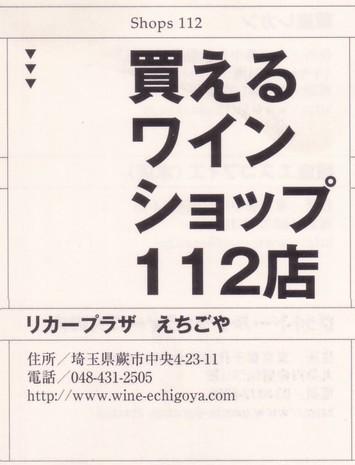R.Mが買えるお店112店
