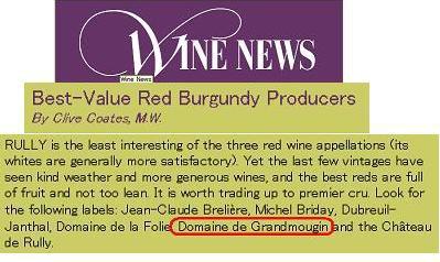 ワイン・ニュース
