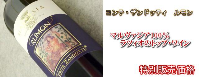 コンテ・ザンドッティ マルヴァジア・ルモン2012