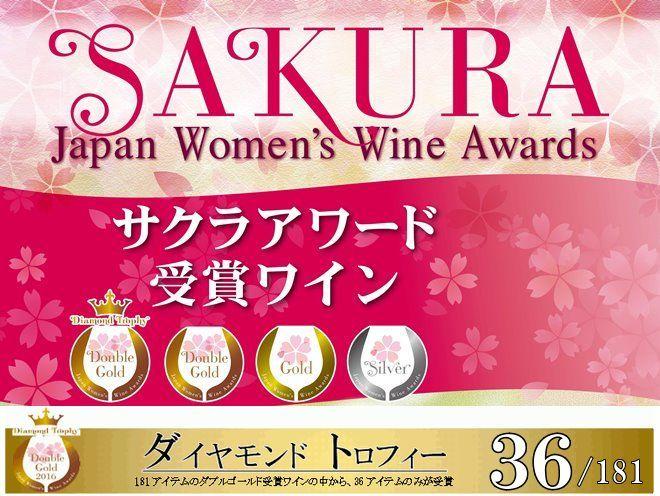 サクラアワード2016受賞ワイン