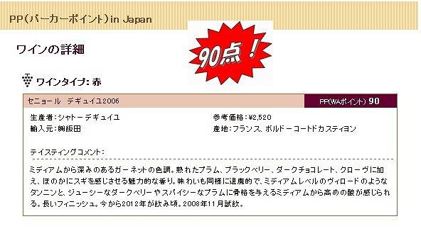 eロバート パーカーオンライン イン ジャパン90点