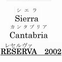 シエラ・カンタブリア レセルヴァ2002