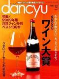 ダンチュウ ワイン大賞 2008年12月号