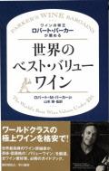 ワインの帝王ロバート パーカーが薦める 世界のベスト バリュー ワイン