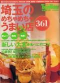 20056/8発行東京ウォーカー掲載