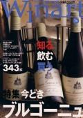 2007/1/1発行ワイナート掲載